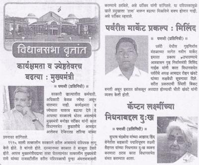 Market-Navprabha-27-07 03
